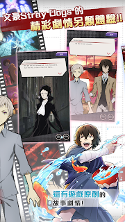 Screenshot 4: Bungo Stray Dogs: Tales of the Lost | versión QooApp