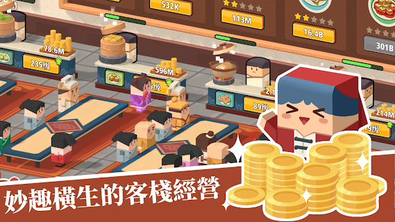 Screenshot 1: 放置料理王
