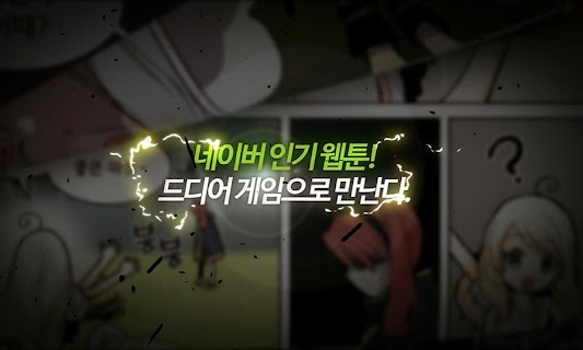 Screenshot 1: Americano Exodus with NAVER WEBTOON