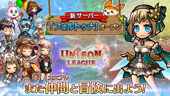 Screenshot 3: Unison League | Japonês