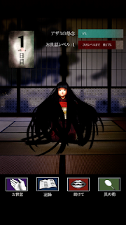 Screenshot 2: Azami The Horror Growing Game