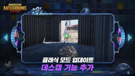 Screenshot 3: PUBG MOBILE | Korean/Japanese