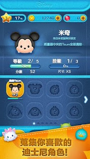 Screenshot 4: LINE: Disney Tsum Tsum | 國際版