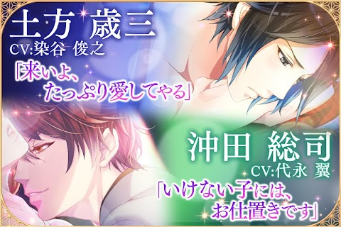 Screenshot 1: Bakumatsu Romance