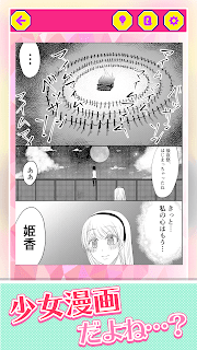 Screenshot 4: Modern Shojo Manga