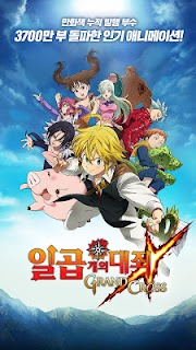 Screenshot 1: Seven Deadly Sins: Grand Cross | Korean