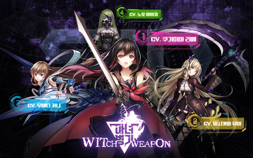 Screenshot 1: Witch's Weapon | Korean