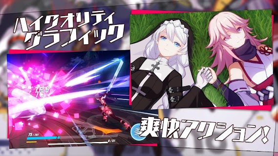 Screenshot 2: Honkai Impact 3rd | Japanese