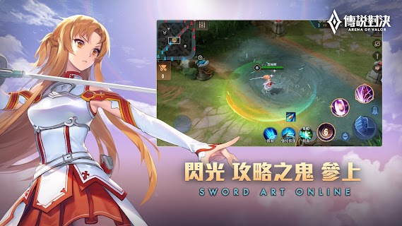 Screenshot 3: Arena of Valor | Traditional Chinese