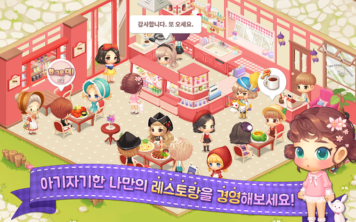 Screenshot 2: My Secret Bistro | Korean