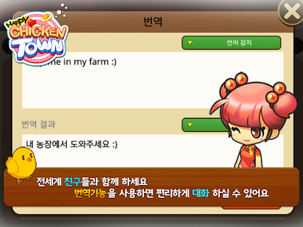 Screenshot 3: 해피치킨타운 (Happy Chicken Town)