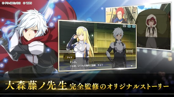 Screenshot 2: DanMachi - MEMORIA FREESE | Japonés