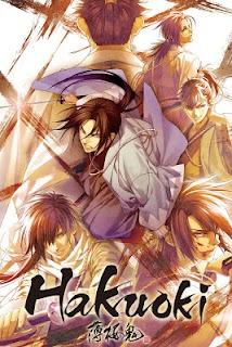 Screenshot 1: Hakuouki | Traditional Chinese