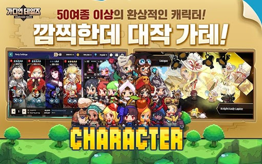 Screenshot 3: Guardian Tales | Korean