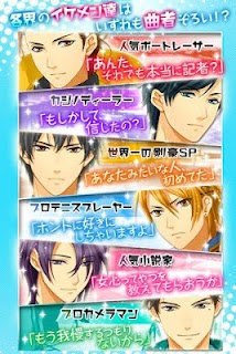 Screenshot 4: New Ikemen Interview