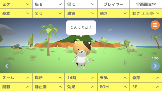 Screenshot 4: Story of Cats