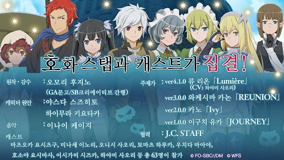 Screenshot 4: DanMachi - MEMORIA FREESE | Korean