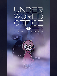 Screenshot 1: Underworld Office:幽靈事務所
