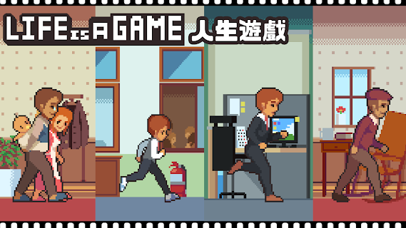Screenshot 2: Life is a game : 人生遊戲