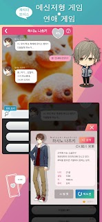 Screenshot 2: My Insa Life ~I'm waiting for your reply~ Messenger typing game | Korean version