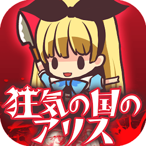 Icon: Evolution Alice of an Madness