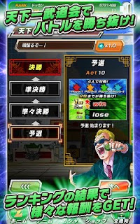 Screenshot 4: Dragon Ball Z Dokkan Battle | Japanese