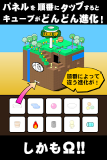 Screenshot 2: GROW CUBE Ω