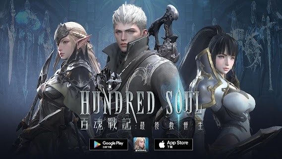 Screenshot 1: 百魂戰記 (Hundred Soul)