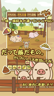 Screenshot 2: Pig Farm | Japonês