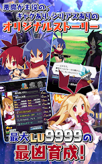 Screenshot 2: 魔界戰記 RPG