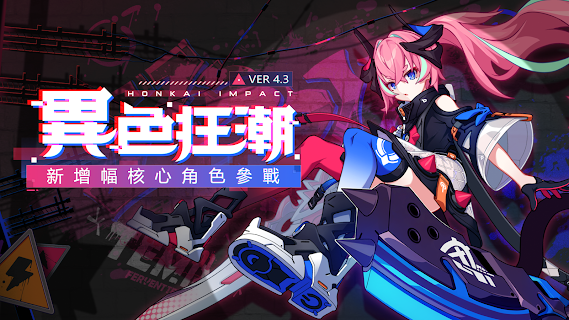 Screenshot 1: Honkai Impact 3rd | Traditional Chinese