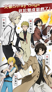Screenshot 2: Bungo Stray Dogs: Tales of the Lost | versión QooApp