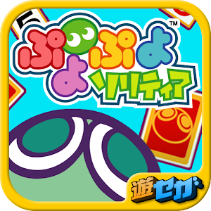 Icon: Puyo Solitaire