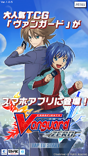 Screenshot 1: Vanguard Zero | Japanese