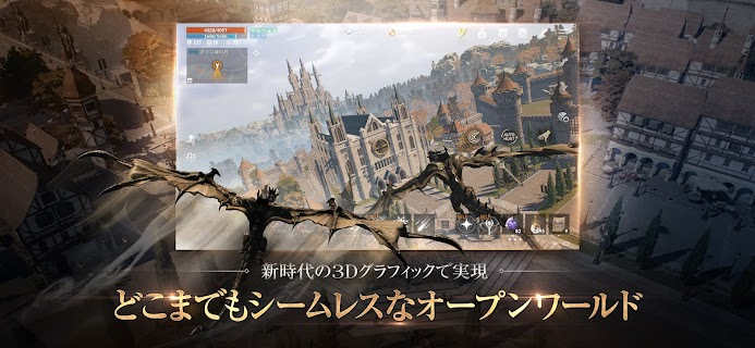 Screenshot 2: Lineage 2M | Japanese