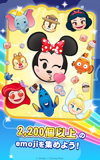 Screenshot 2: Disney Emoji Blitz