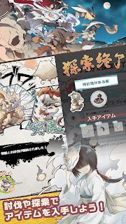 Screenshot 2: Genjyu Monogatari 2