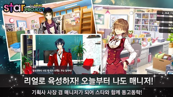Screenshot 3: Star Project for Kakao