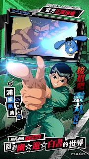Screenshot 2: Yu Yu Hakusho: BANG! Spirit Gun | Chino Tradicional