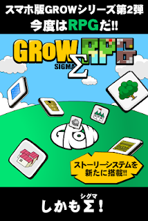 Screenshot 1: GROW RPG Σ