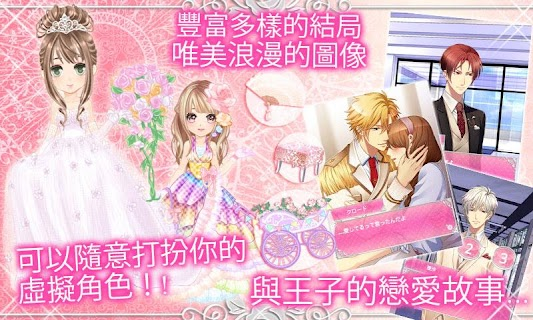 Screenshot 3: Secret Contract Marriage with Prince | Traditional Chinese