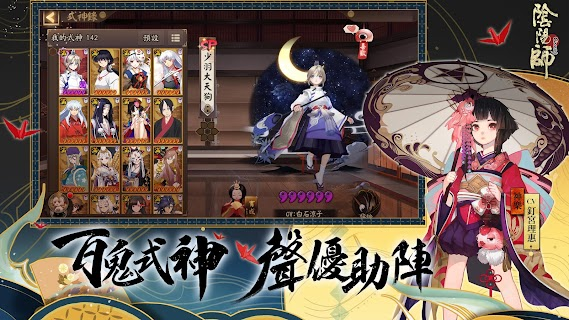 Screenshot 2: Onmyoji | Traditional Chinese