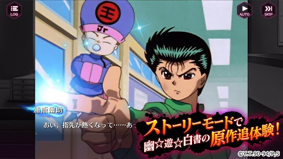 Screenshot 4: Yu Yu Hakusho 100% Maji Battle