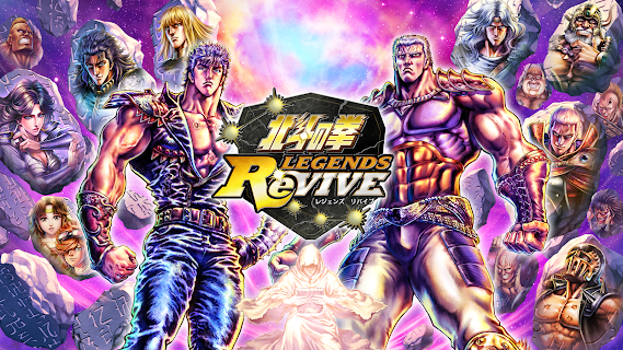 Screenshot 1: Fist of the North Star LEGENDS ReVIVE