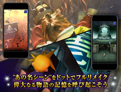 Screenshot 1: FINAL FANTASY Record Keeper | Japanese