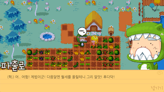 Screenshot 4: The Farm M: Princess's Farm Management