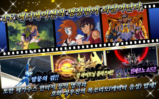Screenshot 2: SAINT SEIYA COSMO FANTASY | Coréen