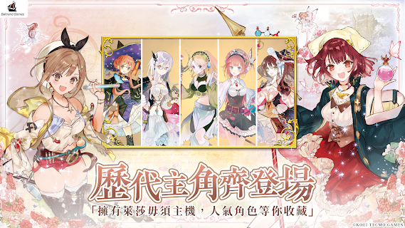 Screenshot 3: Atelier Online: Alchemists of Braceir~ | Traditional Chinese