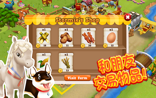 Screenshot 4: Farm Story 2