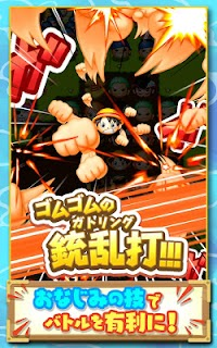 Screenshot 4: ONE PIECE BON! BON! JOURNEY!! | 일본버전
